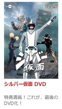 bk_silver_hum_dvd