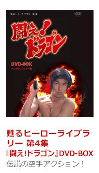 bk_dragon_dvdbox