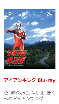 bk_iron_humming_bluray