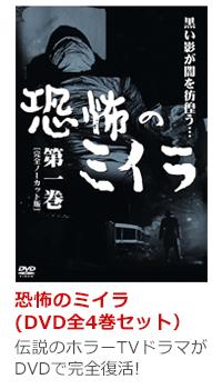 bk_miira_dvd