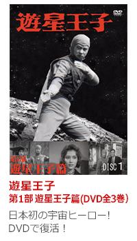 bk_yuuseiouji_1bu_dvd