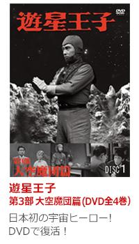 bk_yuuseiouji_3bu_dvd
