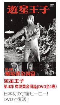 bk_yuuseiouji_4bu_dvd