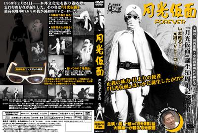 月光仮面DVD