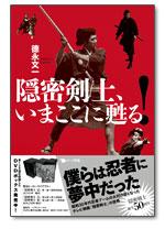 onmitu_yomigaeru_book