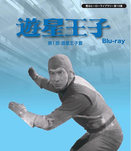 yuuseiouji_Bluray