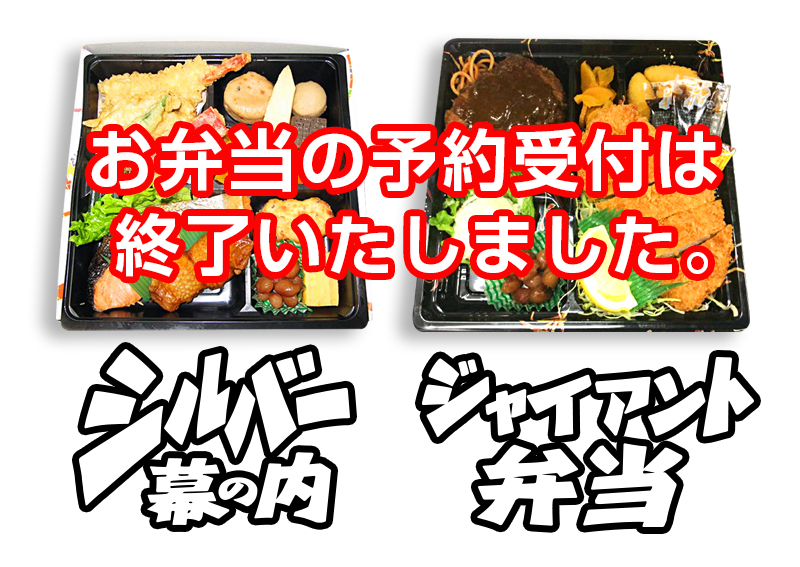 bentou_top_end