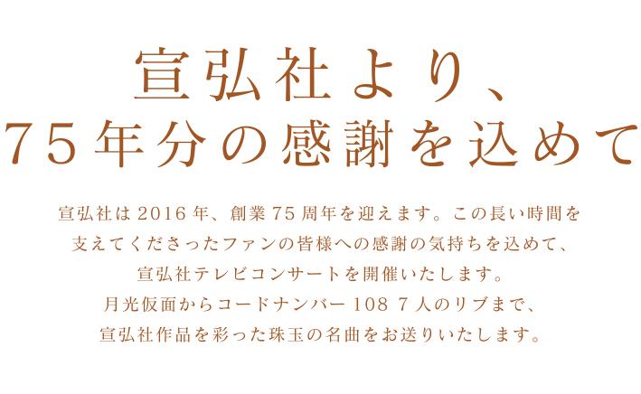 tc_goaisatsu2